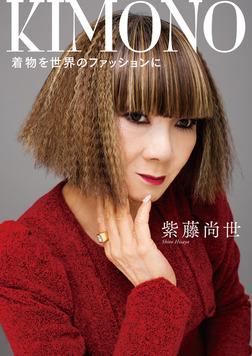 KIMONO 着物を世界のファッションに-電子書籍