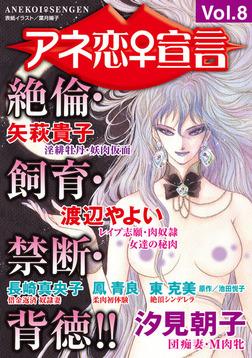 アネ恋♀宣言 Vol.8-電子書籍