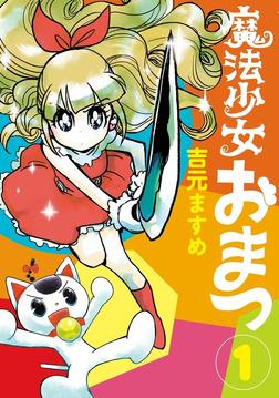 魔法少女おまつ(1)-電子書籍