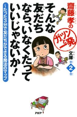 齋藤孝のガツンと一発文庫 第2巻 そんな友だちなら、いなくたっていいじゃないか! たった3分で友だちができる魔法のマップ-電子書籍
