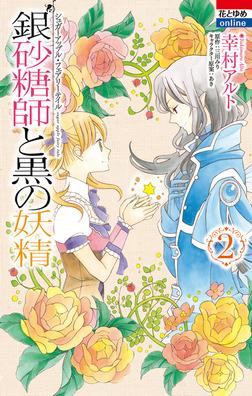 銀砂糖師と黒の妖精 ~シュガーアップル・フェアリーテイル~ 2巻-電子書籍