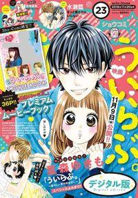 Sho-Comi 2018年23号(2018年11月5日発売)