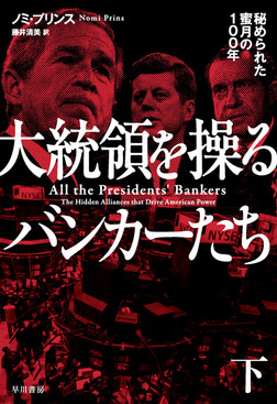 大統領を操るバンカーたち 秘められた蜜月の100年 下-電子書籍