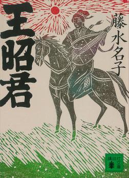 王昭君-電子書籍