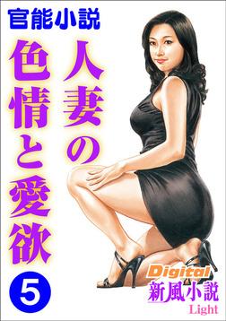 【官能小説】人妻の色情と愛欲5-電子書籍