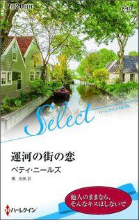 運河の街の恋【ハーレクイン・セレクト版】