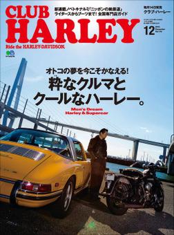 CLUB HARLEY 2014年12月号 Vol.173-電子書籍