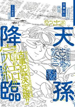 ぼおるぺん古事記 3巻-電子書籍