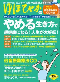 ゆほびか2021年8月号-電子書籍