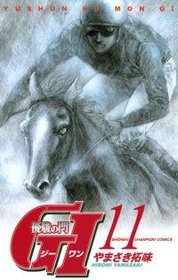 優駿の門 GI(ジーワン)(11)