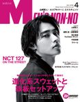 MEN'S NON-NO 2021年4月号