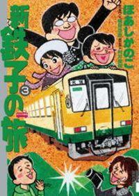 新・鉄子の旅(3)