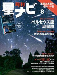 月刊星ナビ 2021年8月号