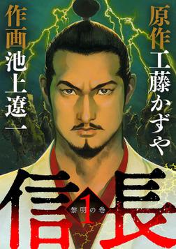 信長(1)-電子書籍