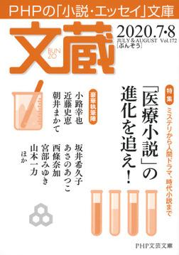 文蔵 2020.7・8-電子書籍