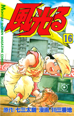 風光る(16)-電子書籍