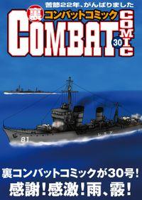 裏コンバットコミック30