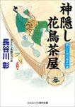 酔いどれ同心速水一魂(コスミック時代文庫)