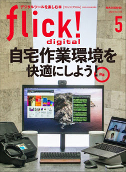 flick! 2020年5月号-電子書籍