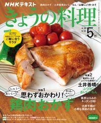 NHK きょうの料理 2021年5月号