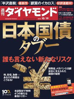 週刊ダイヤモンド 13年10月19日号-電子書籍