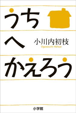 うちへかえろう-電子書籍