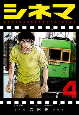 シネマ 4-電子書籍