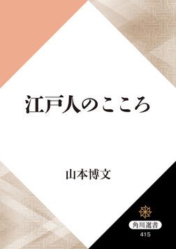 江戸人のこころ-電子書籍