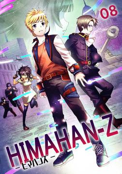 HIMAHAN-Z(8)-電子書籍