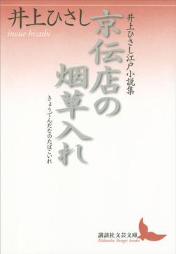 京伝店の烟草入れ 井上ひさし江戸小説集-電子書籍