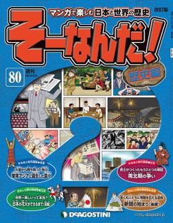 マンガで楽しむ日本と世界の歴史 そーなんだ! 80号-電子書籍
