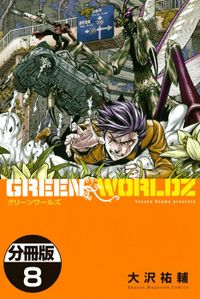 GREEN WORLDZ 分冊版(8)