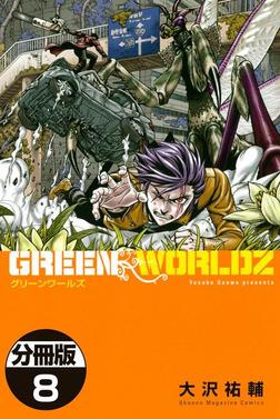 GREEN WORLDZ 分冊版(8)-電子書籍