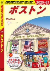 地球の歩き方_ボストン(地球の歩き方)