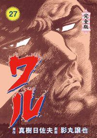 ワル【完全版】 27
