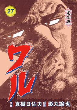 ワル【完全版】 27-電子書籍