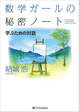 数学ガールの秘密ノート/学ぶための対話-電子書籍