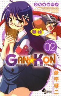 GAN☆KON(2)