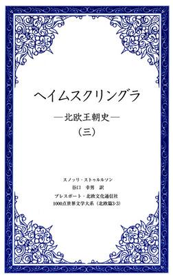 ヘイムスクリングラ ―北欧王朝史―(三)-電子書籍