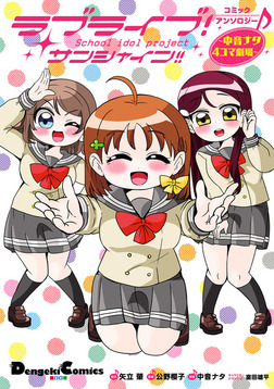 ラブライブ!サンシャイン!!コミックアンソロジー ~中音ナタ4コマ劇場~-電子書籍