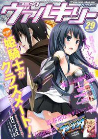 コミックヴァルキリーWeb版Vol.29