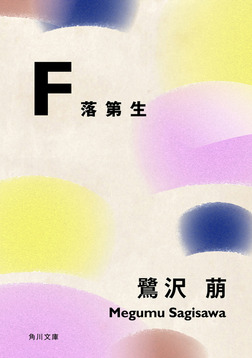 F 落第生-電子書籍
