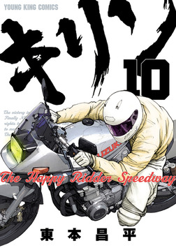 キリン The Happy Ridder Speedway / 10-電子書籍