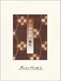 半七捕物帳 【分冊版】巻九