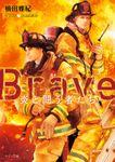 Brave ―炎と闘う者たち―【SS付き電子限定版】