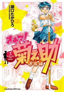 オヤマ! 菊之助 過激編-電子書籍