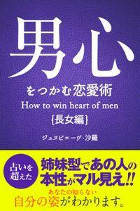 男心をつかむ恋愛術【長女編】