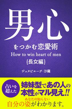 男心をつかむ恋愛術【長女編】-電子書籍
