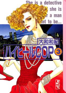 ハイヒールCOP(3)-電子書籍