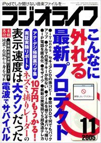 ラジオライフ2005年11月号